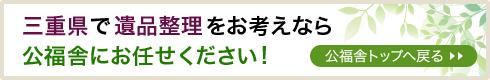 三重県で遺品整理をお考えなら公福舎にお任せください! 公福舎トップへ戻る